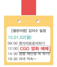 gw_calendar5