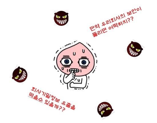 지오유_그룹웨어_보안