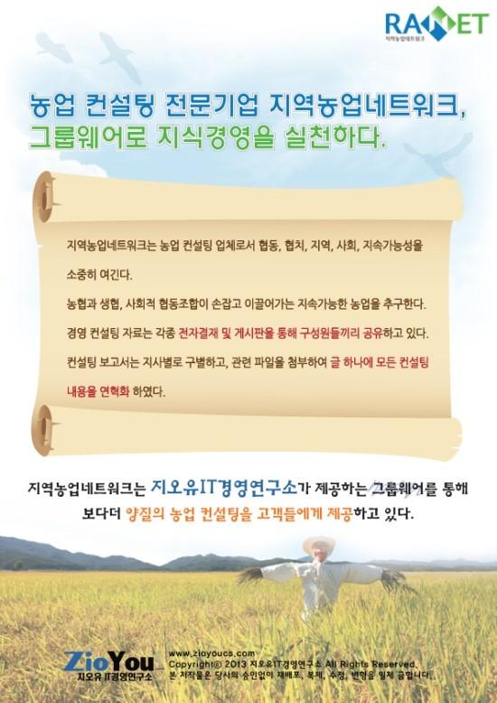 지역농업네트워크