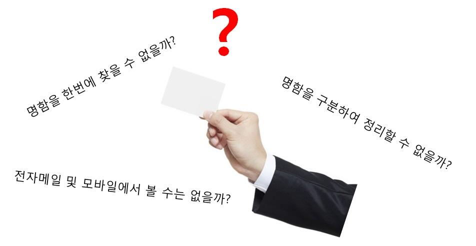 지오유_그룹웨어_인맥관리인트로
