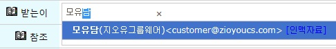 지오유_그룹웨어_전자메일연동