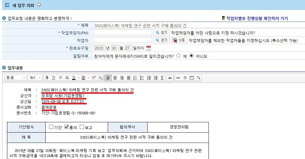 통합그룹웨어_지오유_연동