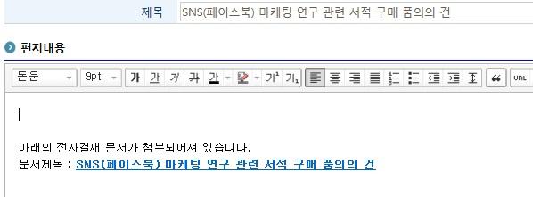 통합그룹웨어_지오유_전자메일