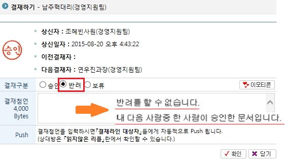 [지오유그룹웨어] 엔텍이앤씨4