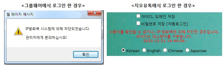 [지오유그룹웨어] 엔티티코리아3